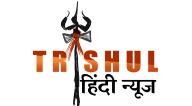 Trishul Hindi News